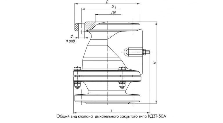 Клапан дыхательный КДЗТ-50М